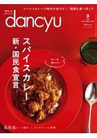 dancyu 2018年9月号