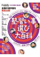 塾・習い事選び大百科