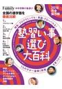 塾・習い事選び大百科 2018完全保存版