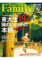 プレジデント Family 2018年秋号