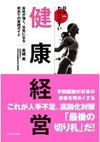 日本一わかりやすい健康経営
