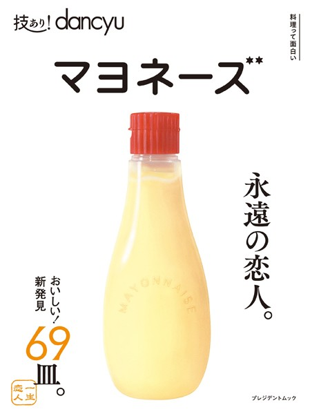 技あり!dancyuマヨネーズ