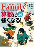 プレジデント Family 2019年冬号