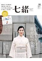 七緒 2018 冬号vol.56