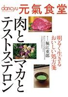 元氣食堂 肉とマカとテストステロン