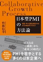 日本型PMIの方法論