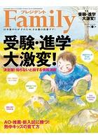 プレジデント Family 2019年春号