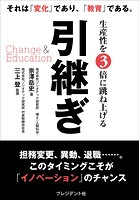 引継ぎ Change & Education