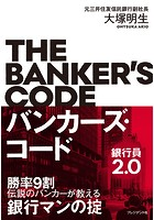 バンカーズ・コード〜銀行員2.0〜