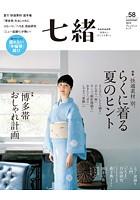 七緒 2019 夏号vol.58