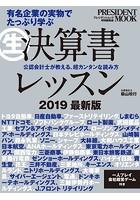(生)決算書レッスン 2019最新版