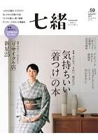 七緒 2019 秋号vol.59