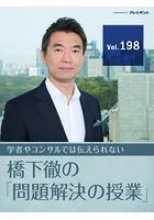 なぜ吉村洋文大阪府知事のメッセ...