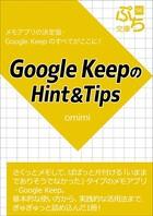 Google KeepのHint&Tips