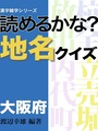 読めるかな?地名クイズ 大阪府