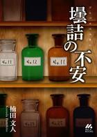 ネオ昭和シリーズ「壜詰の不安」