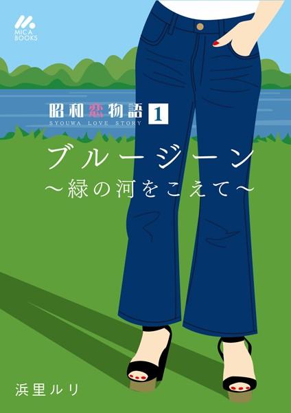 昭和恋物語 第1話 ブルージーン 〜緑の河をこえて〜