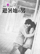 昭和恋物語 2 避暑地の男