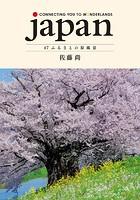 CONNECTING YOU TO WODERLANDS japan 日本語版