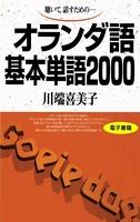 聴いて、話すための オランダ語基本単語2000