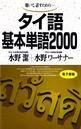 聴いて、話すための タイ語基本単語2000