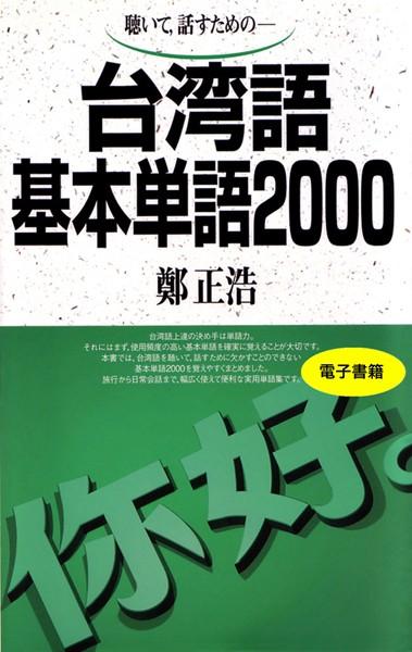 聴いて、話すための 台湾語基本単語2000