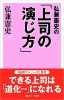 弘兼憲史の「上司の演じ方」