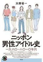 ニッポン男性アイドル史