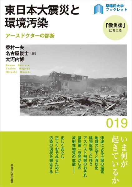 東日本大震災と環境汚染