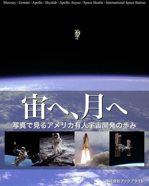 宙へ、月へ