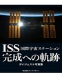ISS 国際宇宙ステーション 完成への軌跡