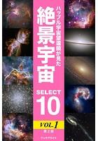 ハッブル宇宙望遠鏡が見た絶景宇宙