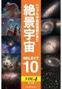ハッブル宇宙望遠鏡が見た絶景宇宙 SELECT10 Vol.4【第2版】