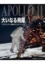 大いなる飛躍 アポロ11号の軌跡を写真でたどる