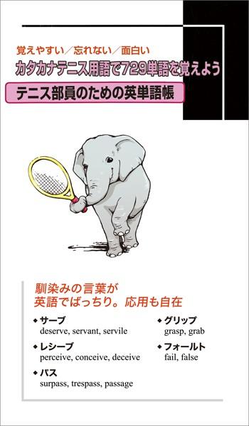 テニス部員のための英単語帳