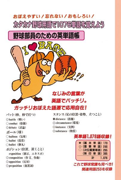 野球部員のための英単語帳