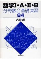数学I・A・II・B 分野融合基礎演習84