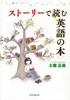 ストーリーで読む英語の本