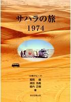 サハラの旅1974