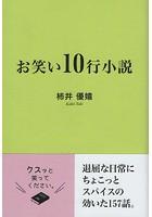 お笑い10行小説