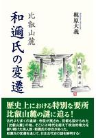 比叡山麓 和邇氏の変遷
