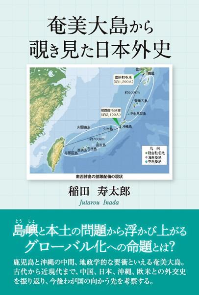 奄美大島から覗き見た日本外史