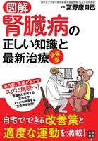 図解 決定版 腎臓病の正しい知識と最新...