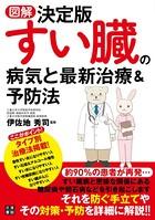 図解決定版 すい臓の病気と最新治療&予...