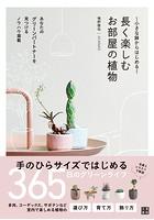 小さな鉢からはじめる 長く楽しむお部屋の植物