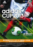 「adidas CUP 2013 第3...