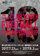 「第41回日本クラブユースサッカー選手...