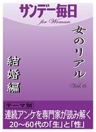 女のリアル vol.6 結婚編