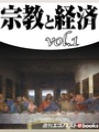宗教と経済 vol.1