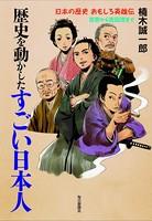 歴史を動かしたすごい日本人